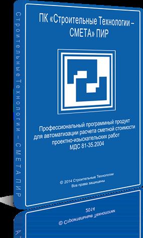 Строительные Технологии – СМЕТА ПИР (лицензия), Дополнительное рабочее место