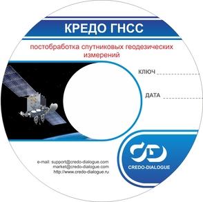 Кредо-Диалог КРЕДО GNSS (базовая подписка на 12 месяцев)