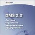Автосфера: DMS 2.0 (Система управления авторемонтным предприятием)
