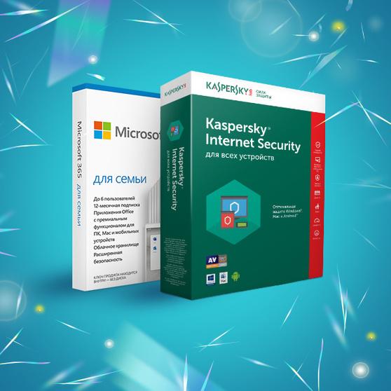 Kaspersky Internet Security для всех устройств (электронная лицензия Base Download Pack на 1 год), Комплект лицензий Kaspersky Internet Security на 3 устройства/Microsoft 365 для семьи