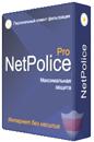 NetPolice Pro