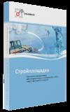 CSoft Development СПДС Стройплощадка 2019 (обновление), с предыдущих версий, локальная лицензия