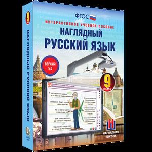ООО «Экзамен-Медиа» Наглядный русский язык, 9 класс (лицензия)