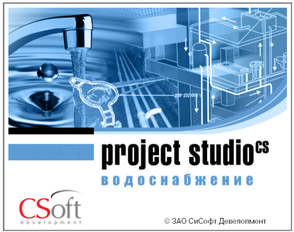 CSoft Development Project StudioCS Водоснабжение (обновление), с версии Водоснабжение v.2018, локальная лицензия, PSW19L-CU-PSW18Z00