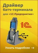 Драйвер терминала сбора данных «1С:Предприятия» для Mobile SMARTS