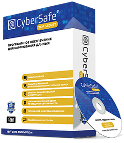 ООО «КиберСофт» CyberSafe Top Secret (лицензия), Enterprise (10 пользователей)