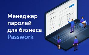 ИП Пьянков Пассворк (лицензия), версия Старт до 20 пользователей