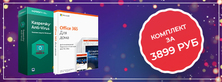 Новогодний комплект:  Office 365 для дома+ Kaspersky Anti-Virus