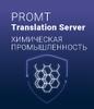 PROMT Professional 21 «Химическая промышленность»