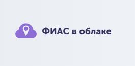 ИП Пьянков ФИАС в облаке (лицензия на 1 год), Старт