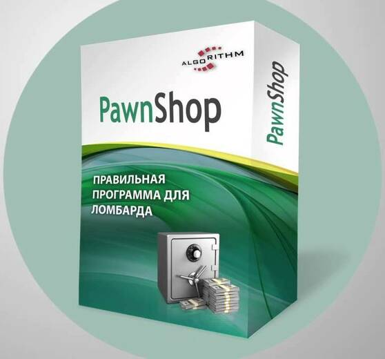 Алго-ритм PawnShop (обновление до версии 13)