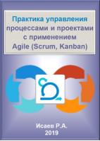 Технологии управления и организационного развития Практика управления процессами и проектами с применением Agile, Scrum, Kanban (электронное пособие)