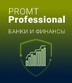 PROMT Professional 20 «Банки и финансы»