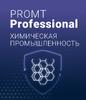 PROMT Professional «Химическая промышленность»