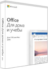 Microsoft Office для дома и учебы 2019 (лицензия ESD), цена за 1 лицензию, 79G-05012