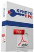 КриптоПро PDF фото