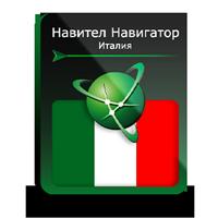 Навител Навигатор. Италия