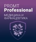 PROMT Professional 20 «Медицина и фармацевтика»