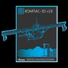 КОМПАС-График V19