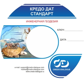 КРЕДО_DAT