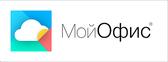 Промо-пакет МойОфис Стандартный по специальной цене