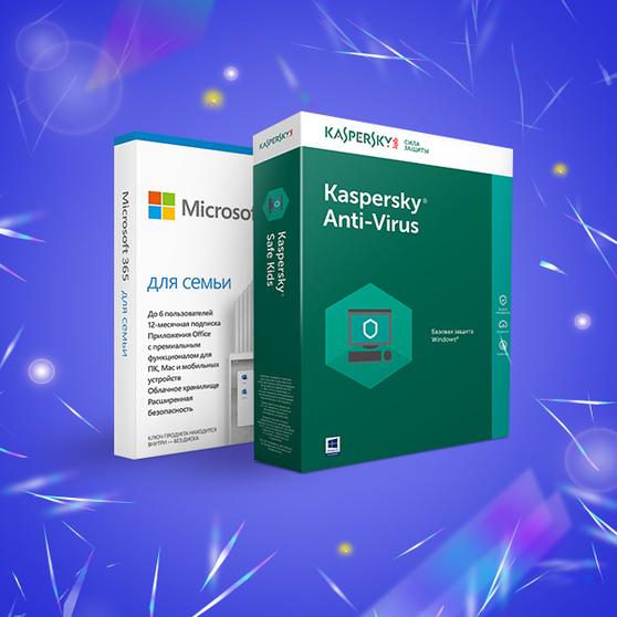 Microsoft 365 для семьи (лицензия на 6 пользователей, прежнее название: Microsoft Office 365 для дома), Комплект лицензий Microsoft 365 для семьи/Kaspersky Anti-Virus