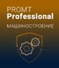 PROMT Professional 21 «Машиностроение»