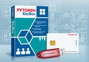 Актив Рутокен KeyBox (лицензия)