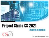 CSoft Project StudioCS Электрика 2021