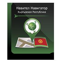 NavitelNavigator Киргизия (версия PHONE RETAIL электронная лицензия)