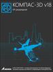 АСКОН КОМПАС-3D V18, Лицензия (специальное предложение по акции «Новая версия по старой цене»), ASCON_ОО-0042348