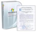 Microsoft Windows Server 2008 Standard Edition (Сертификат ФСТЭК)