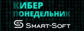 Киберскидки до 15% от Смарт-Софт
