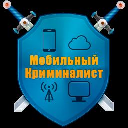 Мобильный Криминалист
