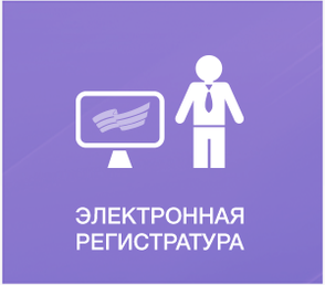 UMS «Электронная регистратура»