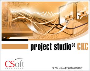 CSoft Project StudioCS СКС 2019
