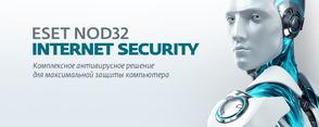 ESET NOD32 Internet Security (лицензия EKEY), Eset на 1 год на 5 устройств + сканер уязвимости XSpider лицензия на 1 месяц, NOD32-EIS-NS-EKEY-1-5+XSpider