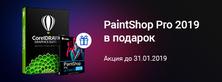 PaintShop Pro 2019 в подарок