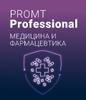 PROMT Professional 21 «Медицина и фармацевтика»