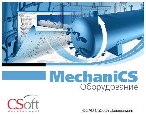 CSoft Development MechaniCS Оборудование (лицензия на 1 год), локальная лицензия, MC20EL-CT-10000000