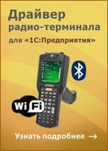Драйвер Wi-Fi терминала сбора данных для «1С:Предприятия» на основе Mobile SMARTS