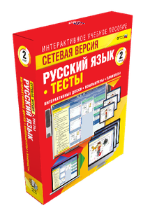 ООО «Экзамен-Медиа» Сетевая версия, Тесты, Русский язык 4 класс (лицензия)