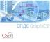 CSoft СПДС GraphiCS 2021