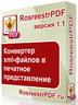 RosreestrPDF