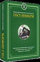 ГОСТ-Информ РФ