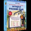 Наглядный русский язык. 5 - 9 классы фото