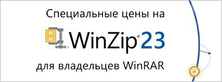 Crossgrade от Corel! Cкидка на покупку WinZip для владельцев WinRAR