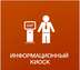 ЮМС «Информационный киоск»