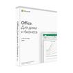 Microsoft Office для дома и бизнеса 2019 (лицензия ESD), цена за 1 лицензию