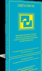 Строительные Технологии – СМЕТА ПИР РК (лицензия), Базовая версия, первое рабочее место